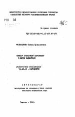 Опийная кокнаровая наркомания в Южном Казахстане автореферат  Автореферат диссертации по медицине на тему Опийная кокнаровая наркомания в Южном Казахстане