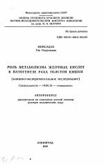 Роль метаболизма желчных кислот в патогенезе рака толстой кишки  (клинико-экспериментальное исследование) - 0934e45e0f0
