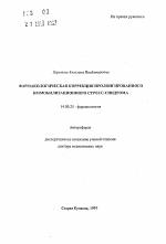Фармакологическая коррекция пролонгированного иммобилизационного  Автореферат диссертации по медицине на тему Фармакологическая коррекция пролонгированного иммобилизационного стресс синдрома