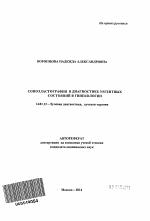 Соноэластография в диагностике ургентных состояний в гинекологии  Соноэластография в диагностике ургентных состояний в гинекологии тема автореферата по медицине
