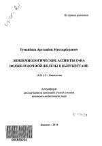 Эпидемиологические аспекты рака поджелудочной железы в Кыргызстане  Эпидемиологические аспекты рака поджелудочной железы в Кыргызстане тема автореферата по медицине