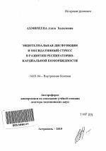 Эндотелиальная дисфункция и оксидативный стресс в развитии  Автореферат диссертации по медицине на тему Эндотелиальная дисфункция и оксидативный стресс в развитии респираторно кардиальной коморбидности