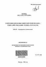 Сакроспинальная фиксация в хирургии пролапса гениталий показания  Автореферат диссертации по медицине на тему Сакроспинальная фиксация в хирургии пролапса гениталий показания техника результаты