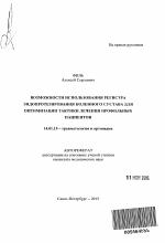 Методическое пособие после эндопротезирования коленного сустава tenghuang jiangya wan китайское лекарство для суставов