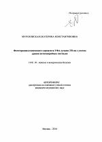 Фототерапия атопического дерматита УФА лучами нм с учетом  Автореферат диссертации по медицине на тему Фототерапия атопического дерматита УФА лучами 370 нм с учетом уровня антимикробных пептидов