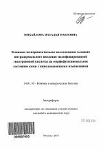 Медицинская справка для работы на высоте Большой Чудов переулок санкт петербургская военно медицинская академия стоимость обучения