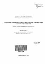 Стратегические перспективы развития рынка суппозиториев в  Автореферат диссертации по медицине на тему Стратегические перспективы развития рынка суппозиториев в Российской Федерации