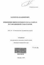 Применение микросекундного nd yag лазера в реставрационной  Автореферат диссертации по медицине на тему Применение микросекундного nd yag лазера в реставрационной стоматологии
