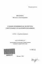 Судебно медицинская экспертиза смертельных отравлений клозапином  Автореферат диссертации по медицине на тему Судебно медицинская экспертиза смертельных отравлений клозапином