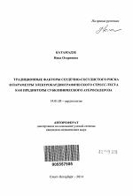 тест по теме атеросклероз с ответами