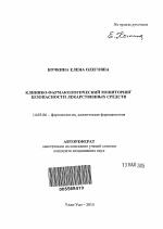 Клинико фармакологический мониторинг безопасности лекарственных  Автореферат диссертации по медицине на тему Клинико фармакологический мониторинг безопасности лекарственных средств