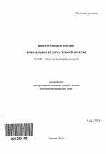 Криоаблация предстательной железы автореферат диссертации по  Автореферат диссертации по медицине на тему Криоаблация предстательной железы