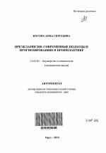 Преэклампсия современные подходы к прогнозированию и профилактике  Автореферат диссертации по медицине на тему Преэклампсия современные подходы к прогнозированию и профилактике