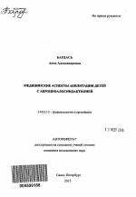 Медицинские аспекты абилитации детей с акроцефалосиндактилией  Автореферат диссертации по медицине на тему Медицинские аспекты абилитации детей с акроцефалосиндактилией