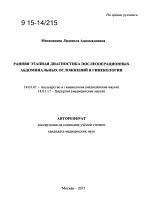 Ранняя этапная диагностика послеоперационных абдоминальных  Автореферат диссертации по медицине на тему Ранняя этапная диагностика послеоперационных абдоминальных осложнений в гинекологии