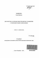 Диагностика и лечение рецессии десны у пациентов с зубочелюстными  Автореферат диссертации по медицине на тему Диагностика и лечение рецессии десны у пациентов с зубочелюстными аномалиями