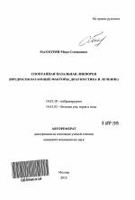 Спонтанная назальная ликворея автореферат диссертации по  Автореферат диссертации по медицине на тему Спонтанная назальная ликворея