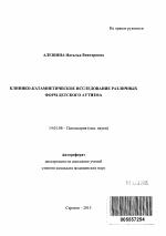 Клинико катамнетическое исследование различных форм детского  Автореферат диссертации по медицине на тему Клинико катамнетическое исследование различных форм детского аутизма