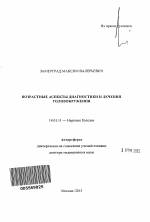 Возрастные аспекты диагностики и лечения головокружения  Автореферат диссертации по медицине на тему Возрастные аспекты диагностики и лечения головокружения