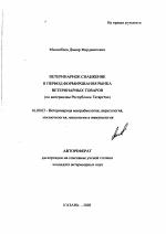 биоветфарм 80 инструкция