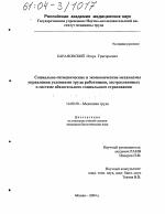 Социально гигиенические и экономические механизмы управления  ДИССЕРТАЦИЯ Социально гигиенические и экономические механизмы управления условиями труда работников застрахованных в системе обязательного социального