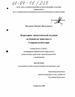 Мониторинг эпизоотической ситуации по бешенству животных в  Мониторинг эпизоотической ситуации по бешенству животных в Ставропольском крае диссертация тема по ветеринарии