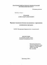 Олаквиндокс Инструкция По Применению - фото 7