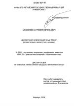 Диспепсия новорожденных телят автореферат диссертации по  Диспепсия новорожденных телят диссертация тема по ветеринарии