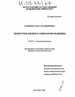 Ценности и оценки в социологии медицины автореферат диссертации  Ценности и оценки в социологии медицины диссертация тема по медицине