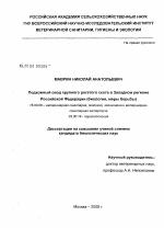 Подкожный овод крупного рогатого скота в Западном регионе  Подкожный овод крупного рогатого скота в Западном регионе Российской Федерации диссертация тема по ветеринарии