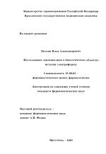 Исследование доксициклина в биологических объектах методом  Оглавление диссертации Биткин Илья Александрович 2005 Москва