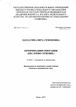 Оптимизация операции кесарево сечение автореферат   Оптимизация операции кесарево сечение диссертация тема по медицине
