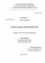 Неопухолевые лимфаденопатии автореферат диссертации по медицине  Неопухолевые лимфаденопатии диссертация тема по медицине