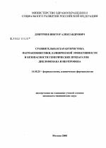 Сравнительная характеристика фармакокинетики клинической  Сравнительная характеристика фармакокинетики клинической эффективности и безопасности генерических препаратов Диклофенака и Ибупрофена диссертация