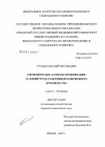 Гигиенические аспекты оптимизации условий труда работников  Гигиенические аспекты оптимизации условий труда работников кожевенного производства диссертация тема по медицине