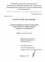 Судебно медицинская оценка повреждений при различных условиях  Судебно медицинская оценка повреждений при различных условиях падения человека с малой высоты диссертация