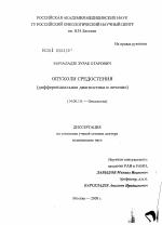 Опухоли средостения дифференциальная диагностика и лечение  Опухоли средостения дифференциальная диагностика и лечение диссертация тема по медицине