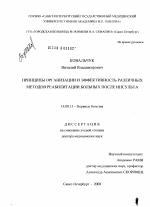 Кронассиал Инструкция По Применению - фото 7