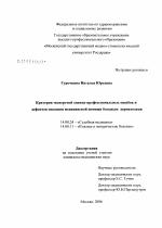 Диссертация неоказание помощи больному 1879