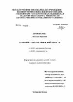 Гемобластозы в Челябинской обл автореферат диссертации по  Гемобластозы в Челябинской обл диссертация тема по медицине