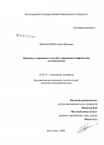Причины содержание и способы управления конфликтами в  Причины содержание и способы управления конфликтами в стоматологии диссертация тема по медицине
