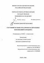 Состояние пульпы зуба при воспалительных заболеваниях пародонта  Оглавление диссертации Зюзьков Дмитрий Иванович 2004 Тверь