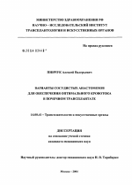 Nephrotrans инструкция - фото 7