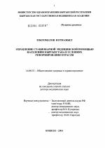Журнал фармация и медицина кыргызстана лечение диабетической стопы народная медицина
