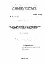 Гигиеническая оценка загрязнения атмосферного воздуха социальных  ДИССЕРТАЦИЯ Гигиеническая оценка загрязнения атмосферного воздуха социальных факторов в центрах нефтепереработки нефтехимии химии Башкортостана
