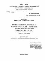Оментобурсостомия в хирургическом лечении инфицированного  Оментобурсостомия в хирургическом лечении инфицированного панкреонекроза диссертация тема по медицине
