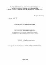 Методологические основы судебно медицинской экспертизы  Методологические основы судебно медицинской экспертизы диссертация тема по медицине