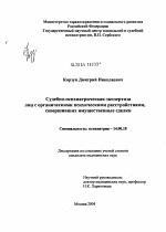Судебно психиатрическая экспертиза лиц с органическими  Судебно психиатрическая экспертиза лиц с органическими психическими расстройствами совершивших имущественные сделки диссертация