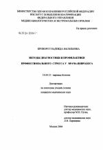 Методы диагностики и профилактики профессионального стресса у  Методы диагностики и профилактики профессионального стресса у врача невролога диссертация тема по медицине