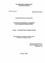 Апоплексия яичника в клинике неотложной гинекологии автореферат  Апоплексия яичника в клинике неотложной гинекологии диссертация тема по медицине